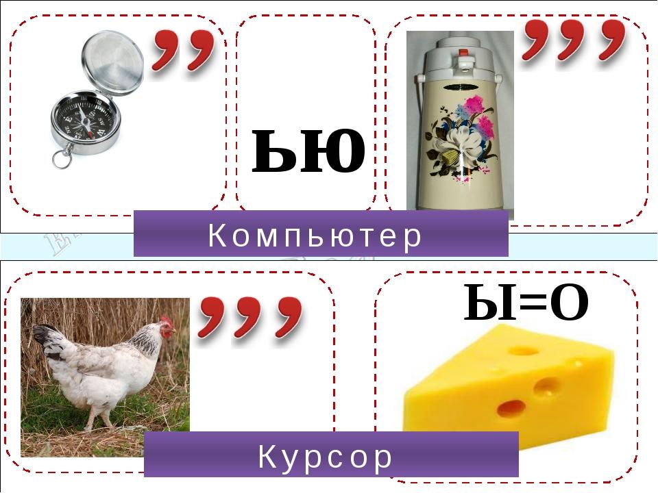 ью Ы=О Компьютер Курсор