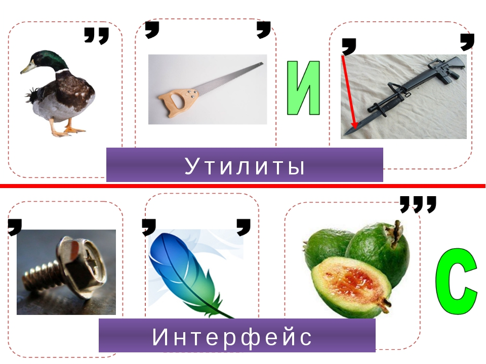 Интерфейс Утилиты