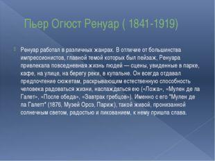 Пьер Огюст Ренуар ( 1841-1919) Ренуар работал в различных жанрах. В отличие о