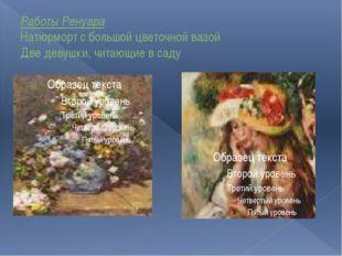Работы Ренуара Натюрморт с большой цветочной вазой Две девушки, читающие в саду