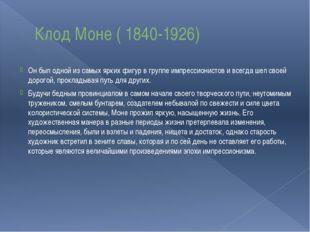 Клод Моне ( 1840-1926) Он был одной из самых ярких фигур в группе импрессиони