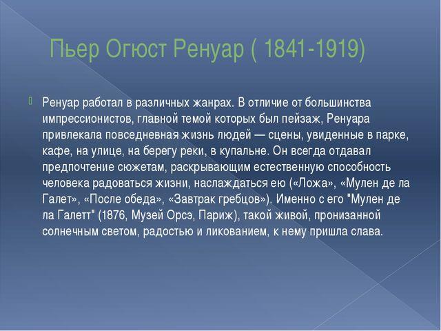 Пьер Огюст Ренуар ( 1841-1919) Ренуар работал в различных жанрах. В отличие о...