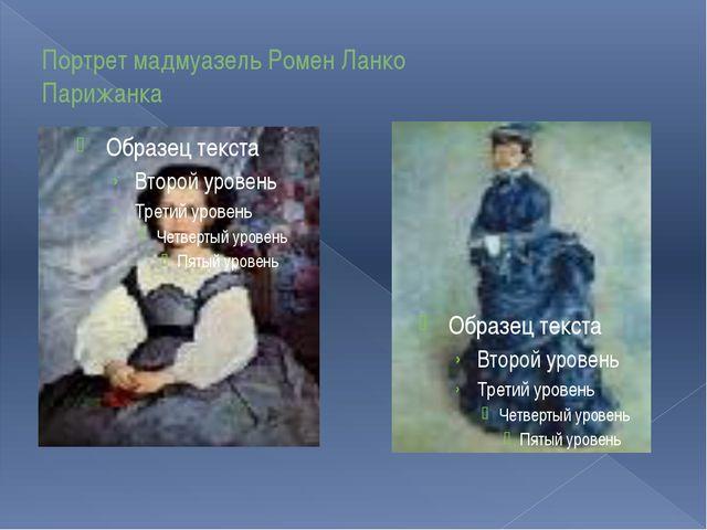 Портрет мадмуазель Ромен Ланко Парижанка