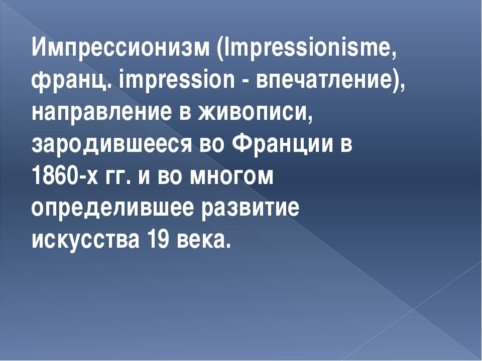 Импрессионизм (Impressionismе, франц. impression - впечатление), направление...