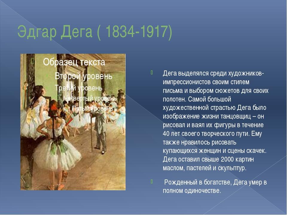 Эдгар Дега ( 1834-1917) Дега выделялся среди художников-импрессионистов своим...