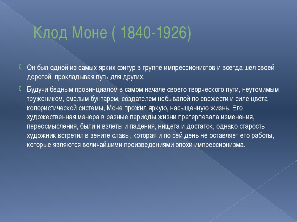 Клод Моне ( 1840-1926) Он был одной из самых ярких фигур в группе импрессиони...
