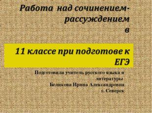 Подготовила учитель русского языка и литературы Беликова Ирина Александровна