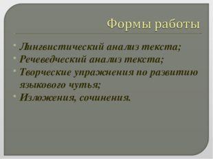 Лингвистический анализ текста; Речеведческий анализ текста; Творческие упражн