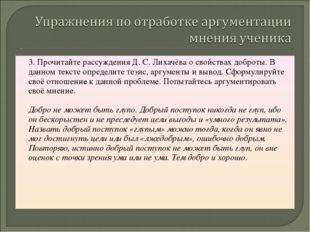 3. Прочитайте рассуждения Д. С. Лихачёва о свойствах доброты. В данном текст
