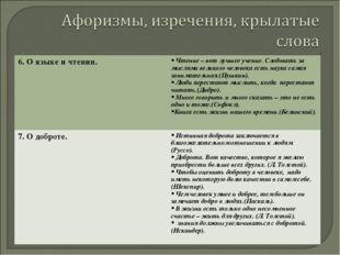 6. О языке и чтении. Чтение – вот лучшее учение. Следовать за мыслями велико