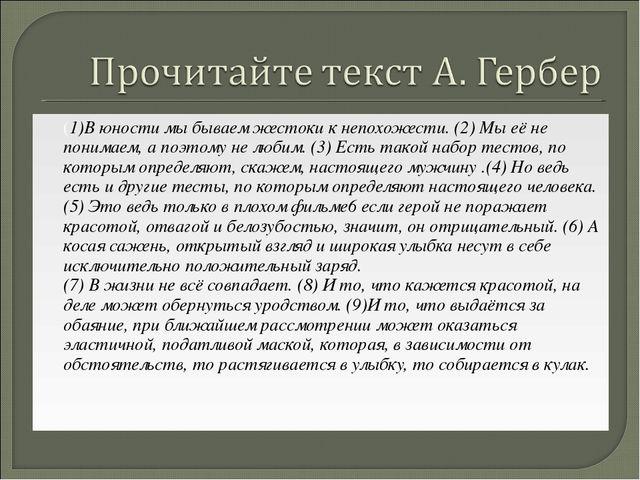 (1)В юности мы бываем жестоки к непохожести. (2) Мы её не понимаем, а поэтом...