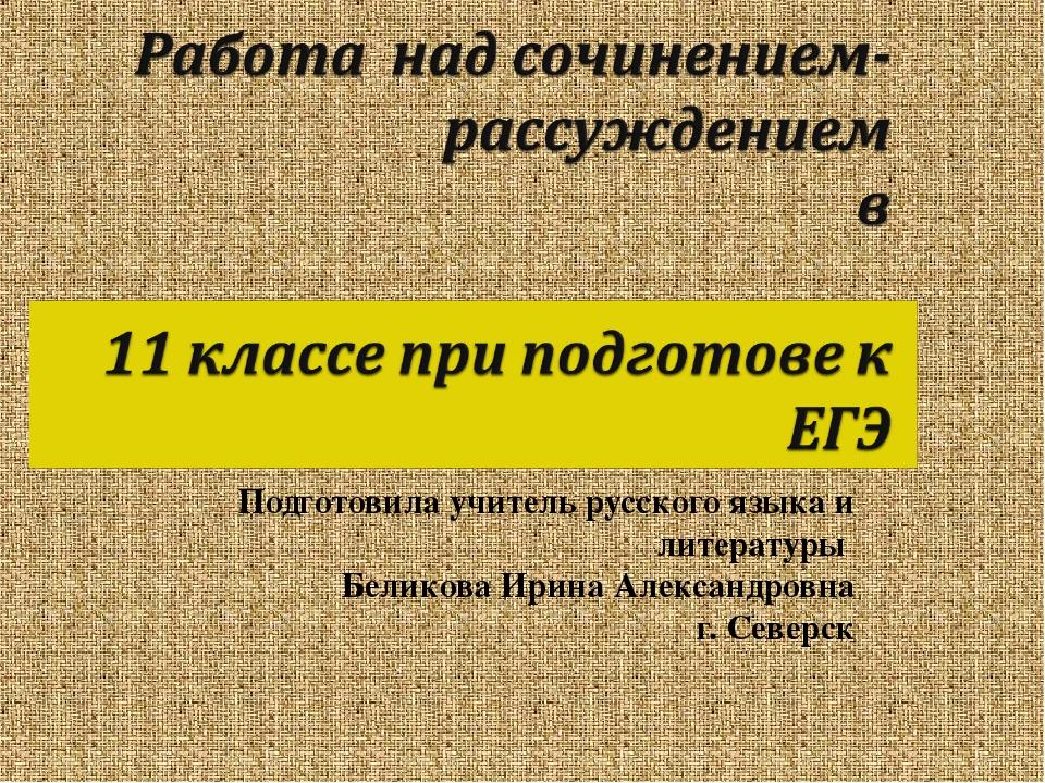 Подготовила учитель русского языка и литературы Беликова Ирина Александровна...