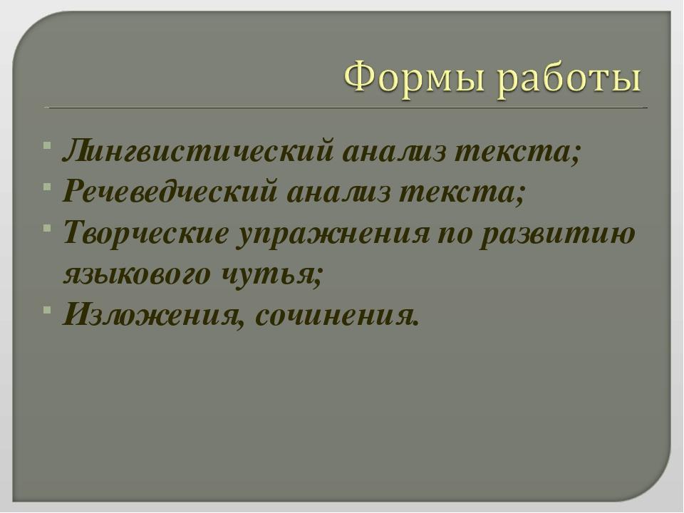 Лингвистический анализ текста; Речеведческий анализ текста; Творческие упражн...