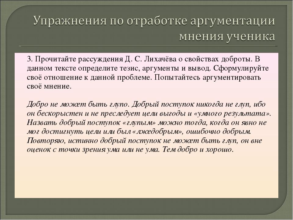 3. Прочитайте рассуждения Д. С. Лихачёва о свойствах доброты. В данном текст...