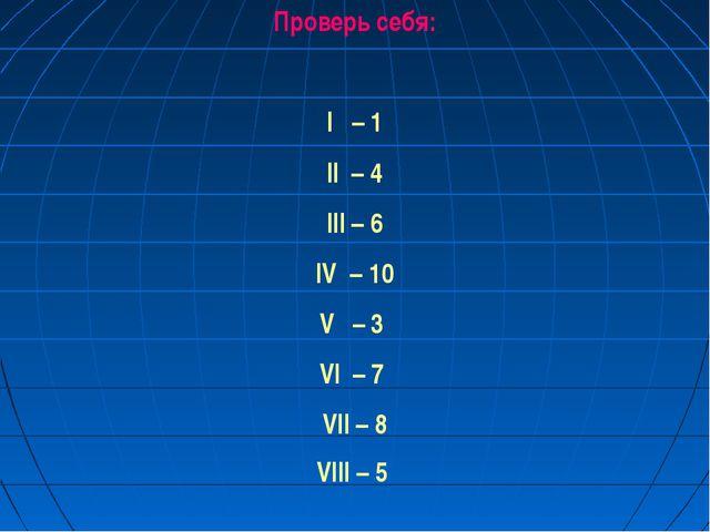 Проверь себя: I – 1 II – 4 III – 6 IV – 10 V – 3 VI – 7 VII – 8 VIII – 5