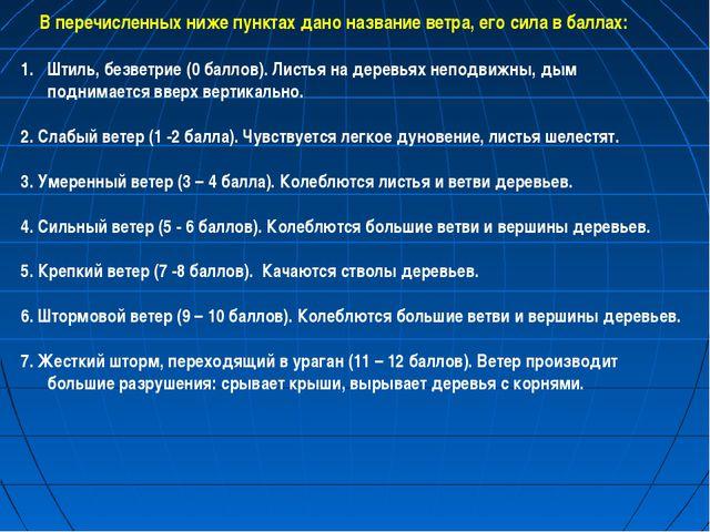В перечисленных ниже пунктах дано название ветра, его сила в баллах: Штиль,...