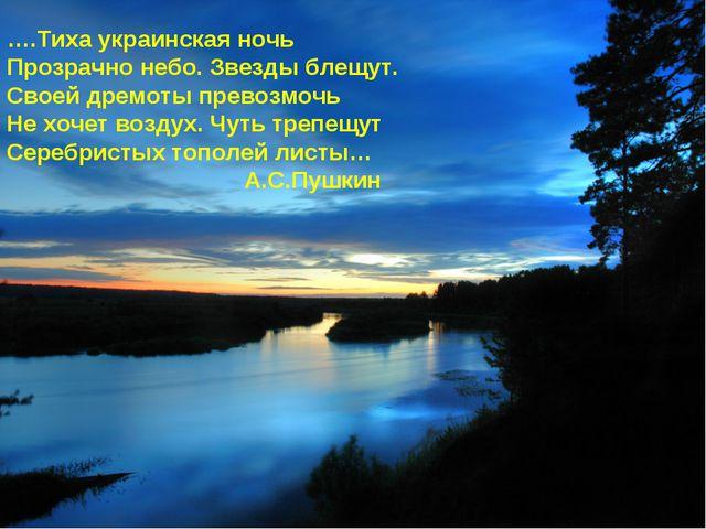 ….Тиха украинская ночь Прозрачно небо. Звезды блещут. Своей дремоты превозмоч...