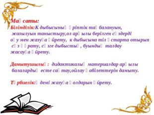 Мақсаты: Білімділік:К дыбысының әріптік таңбалануын, жазылуын таныстыру,ол ар