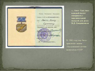 В 1961 году ему было присвоено звание «Заслуженный летчик-испытатель СССР «..