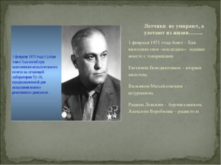 1 февраля 1971 года Амет – Хан выполнял свое «последнее» задание вместе с тов