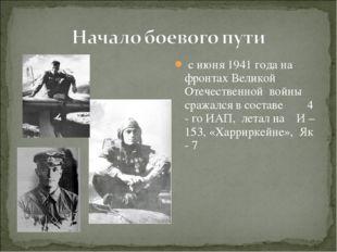 с июня 1941 года на фронтах Великой Отечественной войны сражался в составе 4