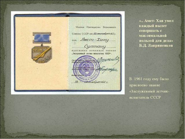 В 1961 году ему было присвоено звание «Заслуженный летчик-испытатель СССР «.....