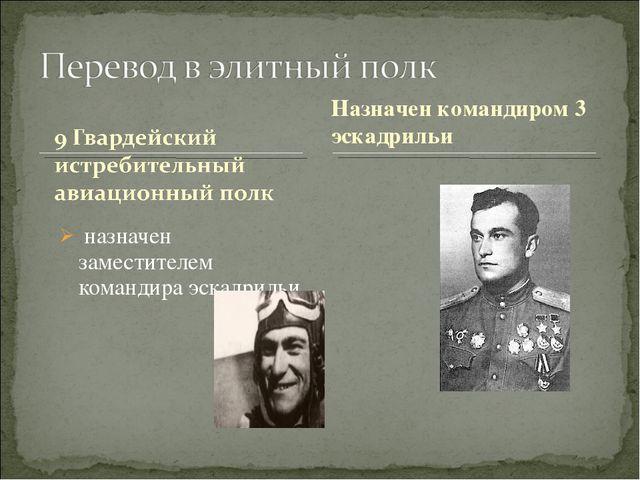 назначен заместителем командира эскадрильи