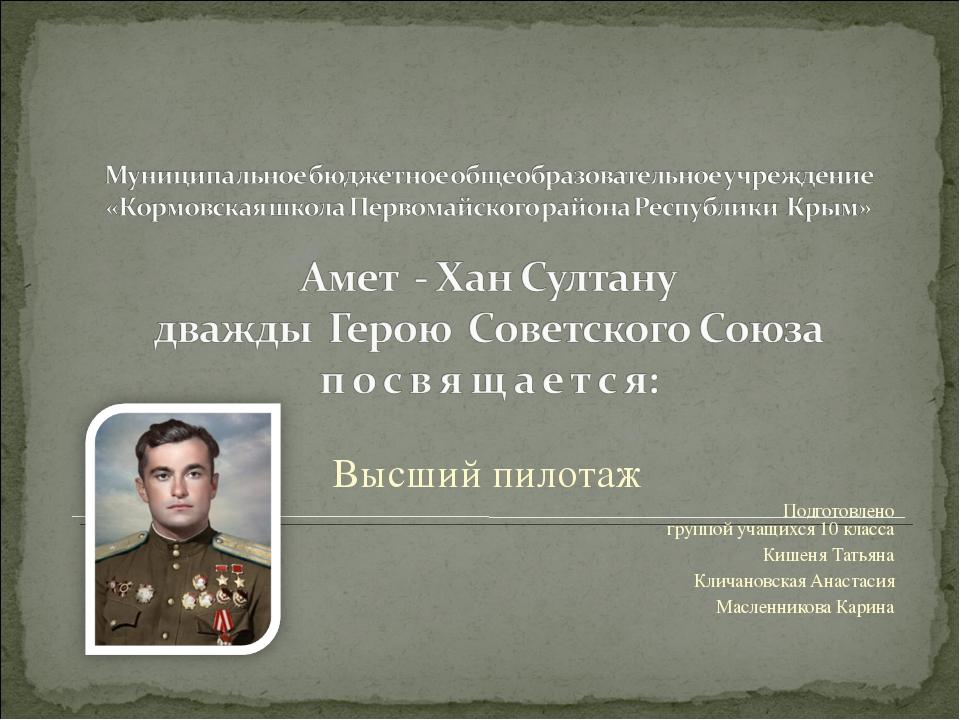 Высший пилотаж Подготовлено группой учащихся 10 класса Кишеня Татьяна Кличано...
