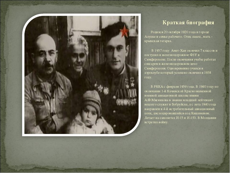 Родился 20 октября 1920 года в городе Алупке в семье рабочего. Отец лакец ,...