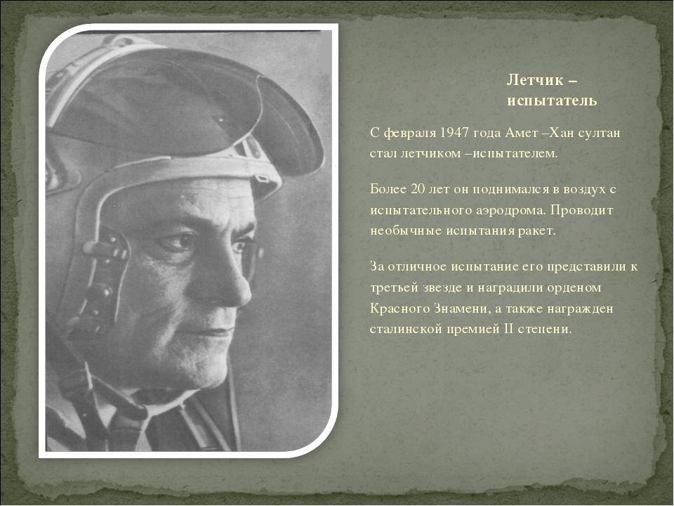 С февраля 1947 года Амет –Хан султан стал летчиком –испытателем. Более 20 лет...