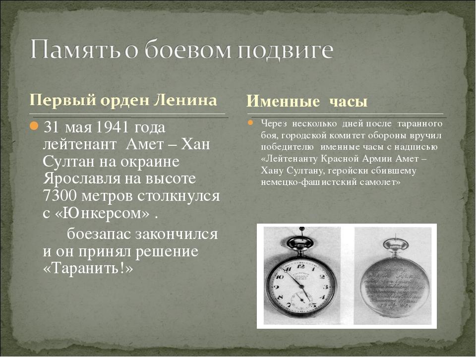 31 мая 1941 года лейтенант Амет – Хан Султан на окраине Ярославля на высоте 7...