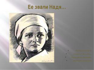 Ее звали Надя… Работу подготовили учащиеся 7 «В» класса Руководитель Давыдова