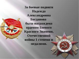 За боевые подвиги Надежда Александровна Богданова была награждена орденом Бое
