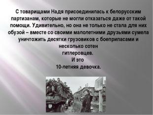 С товарищами Надя присоединилась к белорусским партизанам, которые не могли о