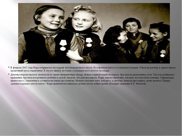 В феврале 1942 года Надя отправилась на подрыв железнодорожного моста. На обр...