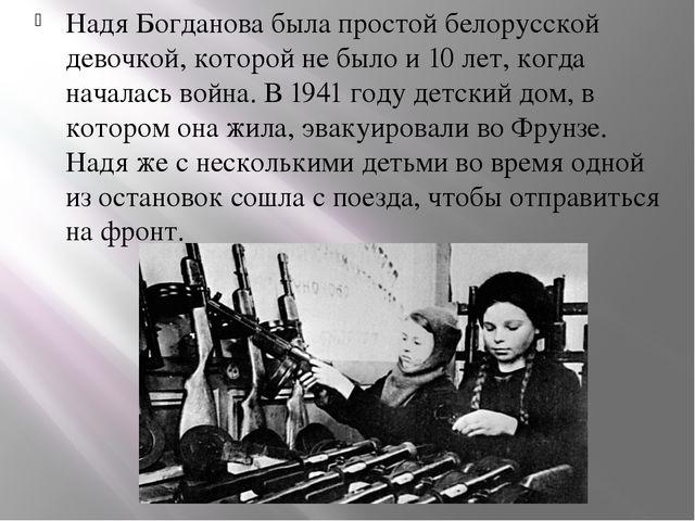 Надя Богданова была простой белорусской девочкой, которой не было и 10 лет, к...