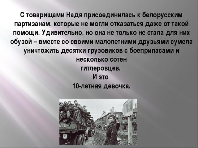 С товарищами Надя присоединилась к белорусским партизанам, которые не могли о...
