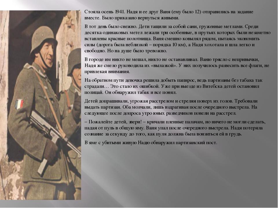 Стояла осень 1941. Надя и ее друг Ваня (ему было 12) отправились на задание в...