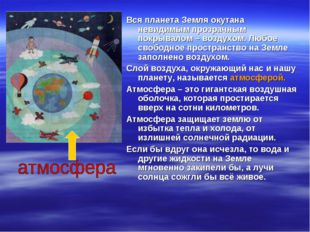 Вся планета Земля окутана невидимым прозрачным покрывалом – воздухом. Любое с