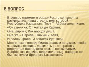 В центре огромного евразийского континента раскинулась наша страна, имя котор