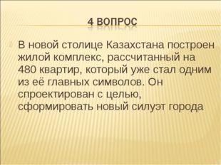 В новой столице Казахстана построен жилой комплекс, рассчитанный на 480 кварт