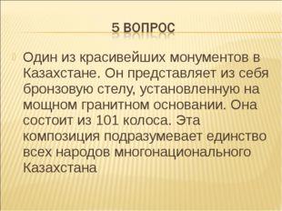 Один из красивейших монументов в Казахстане. Он представляет из себя бронзову