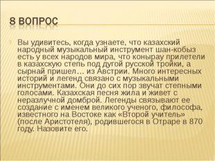 Вы удивитесь, когда узнаете, что казахский народный музыкальный инструмент ша