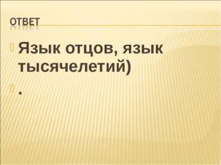 Язык отцов, язык тысячелетий) .