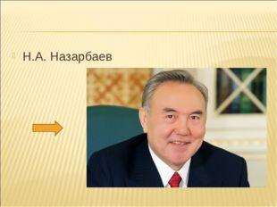 Н.А. Назарбаев