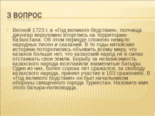 Весной 1723 г. в «Год великого бедствия», полчища джунгар вероломно вторглись