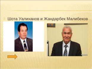 Шота Уалиханов и Жандарбек Малибеков