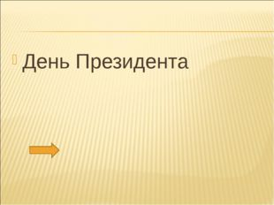 День Президента