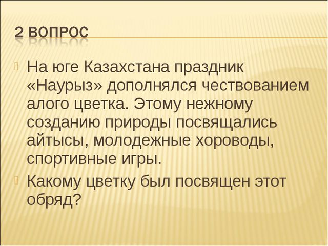 На юге Казахстана праздник «Наурыз» дополнялся чествованием алого цветка. Это...