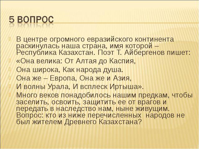 В центре огромного евразийского континента раскинулась наша страна, имя котор...